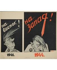 a soviet poster: na vostok! - na zapad! [to the east! - to the west!] by viktor deni